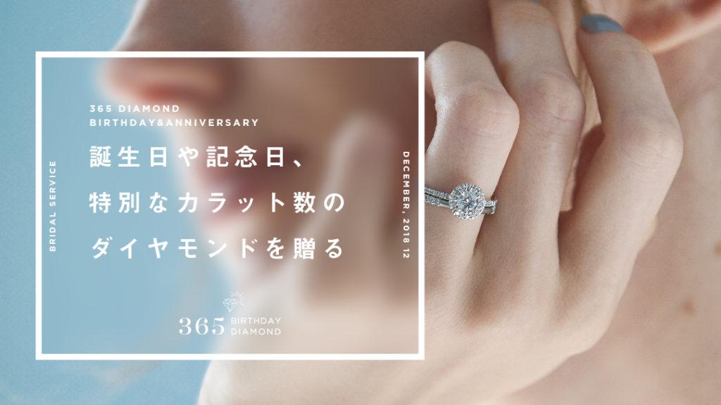 1/365ダイヤモンド|誕生日のカラット数のダイヤモンドを贈る