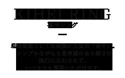 KIHEI RING|喜平リング