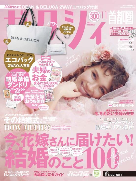 【9/23発売】ゼクシィ11月号にビジュピコ・リング掲載!