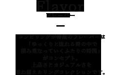 Flavor|フレーバー