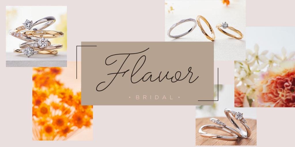 新ブライダルジュエリーブランド「Flavor(フレーバー)」スタート!
