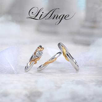 LiAnge|リアンジェ