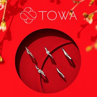 TOWA|永遠