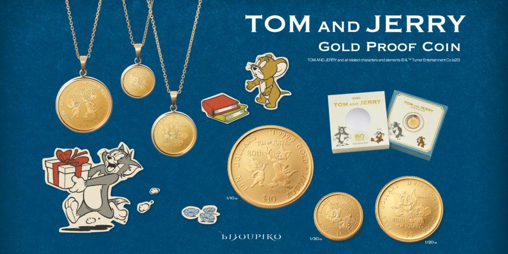 トムとジェリー 生誕80周年記念硬貨発売中!