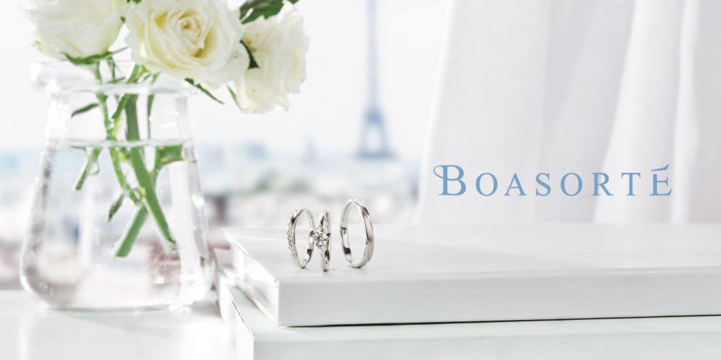 新ブライダルジュエリーブランド「BOASORTE(ボアソルテ)」販売開始!