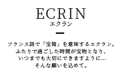 ECRIN|エクラン