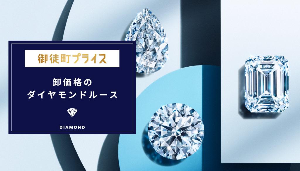 御徒町プライス!卸価格のダイヤモンドルース