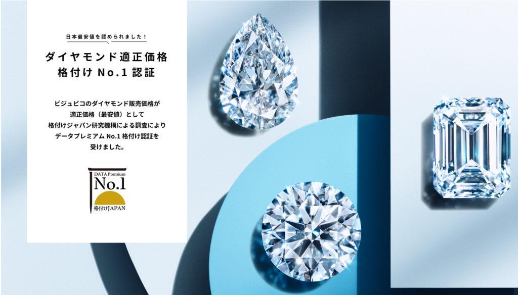 ビジュピコのダイヤモンド販売価格が適正価格(最安値)としてデータプレミアムNo.1格付け認証を受けました。